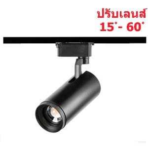 TRACK LIGHT ROGER-M LED 20W