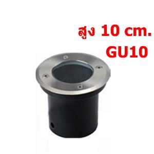 ไฟฝังพื้น ING-RGU-ขั้วGU10