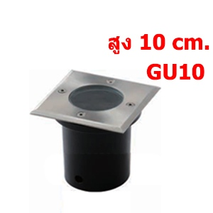 ไฟฝังพื้น ING-SGU-GU10