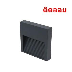ไฟบันได-MONA-S-LED-3W