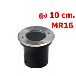 ไฟฝังพื้น ING-RMR-ขั้วMR16