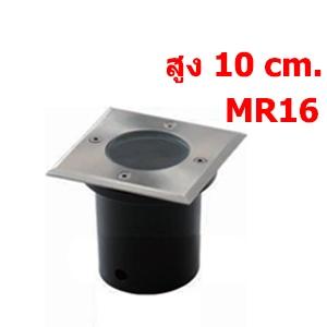 ไฟฝังพื้น ING-SMR-MR16