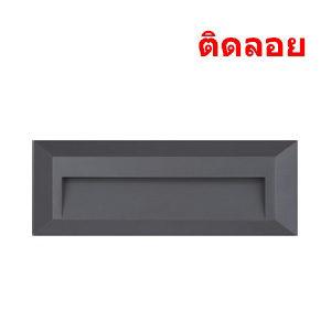ไฟบันได-HANA-D-3W-LED