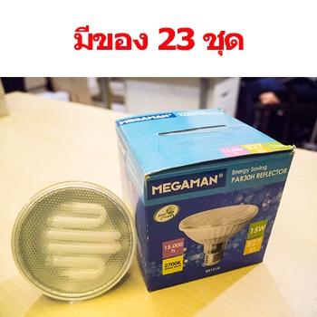 หลอดไฟ MEGAMAN CFL PAR30 15W 2700K