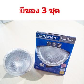 หลอดไฟ MEGAMAN LED PAR30 10.5W 4000K